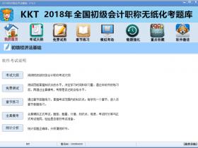 KKT 2018年全国初级会计职称无纸化考题库V10.0破解版
