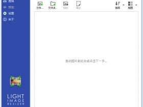 Image Resizer 5.1.3(图片处理软件) 已注册绿色版