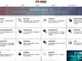 iLovePD:PDF在线转Word文档、POWERPOINT文档、EXCEL文档等多种转换工具