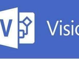 Office Visio 2016/2013激活秘钥及其百度网盘下载地址分享