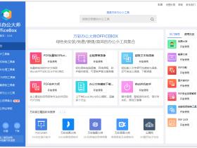 万彩办公大师 3.0.6免费绿色版