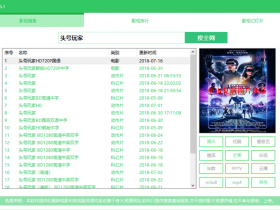 影视搜搜v1.6.1 一键搜索全网影视资源并免费观看