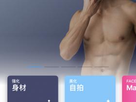 Manly卖力P图:专业男士肌肉P图,男神自拍软件、腹肌修图app