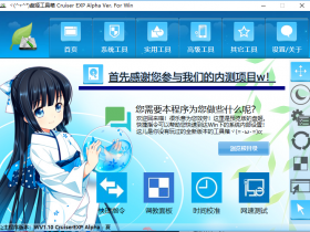 盘姬工具箱 Cruiser EXP Alpha Ver. For Windows