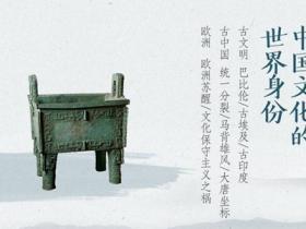余秋雨《中国文化必修102课》