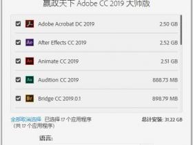 赢政天下 Adobe CC 2019 大师版(Windows+Mac版)