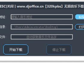 www.djoffice.cn【320kpbs】无损音乐下载器