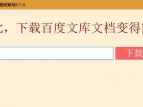 松鼠办公百度文库下载器 最新破解版