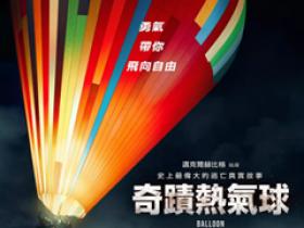 《气球》百度网盘资源+磁力链接magnet下载
