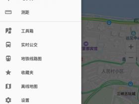 Bmap 地图 APP:高德/百度地图二合一