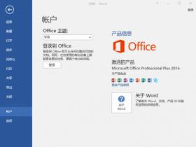Microsoft Office 2016 精简三件套 自动激活安装版