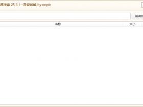 磁力资源搜索 25.3.1 by oopic
