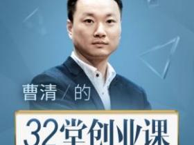 曹清的32堂创业课