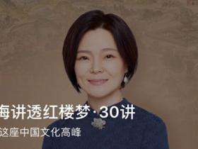 董梅讲透红楼梦文化·30讲