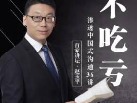 赵玉平《深入浅出:解读中国式沟通36讲》