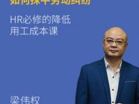 梁伟权:如何抹平劳动纠纷