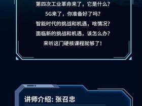 张召忠《第四次工业革命来了》
