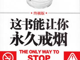 这书能让你戒烟 PDF扫描版(附MP3朗读版)
