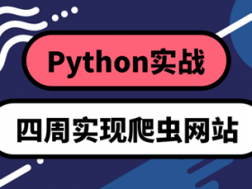 侯爵《0基础Python:四周实现爬虫网站》
