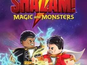 《乐高DC沙赞:魔法与怪物》1080P电影资源 百度网盘+磁力链接下载