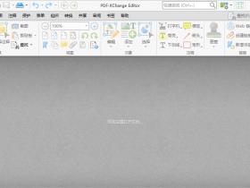 PDF-XChange Editor Plus 最新绿色破解版
