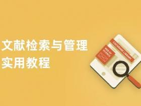 赵坤《文献检索与管理实用教程》