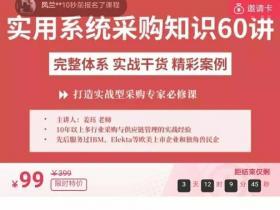 姜珏《实用采购知识60讲——系统打造实战型采购专家》