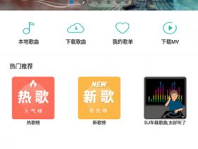 仙乐 APP 最新官方版(多接口无损音乐下载神器)