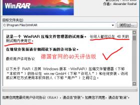 WinRAR 5.91 简体中文 德国官网版 32+64位(附破解密钥文件)