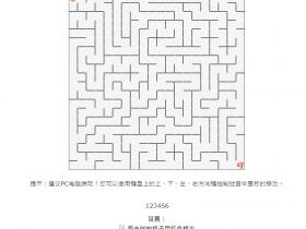 e梦在线迷宫,有趣小游戏HTML源码