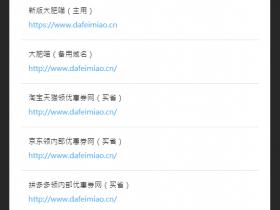 黑色自适应简单的地址发布页面HTML源码