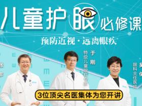 少儿护眼必修课:预防近视,远离眼疾