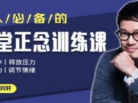 刘轩《24堂正念训练课:释放压力、提升专注、调节情绪》