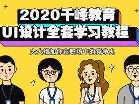 2020UI设计全套视频教程【千锋教育】