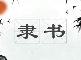 王晶《隶书技法入门:28 堂课收获好作品》