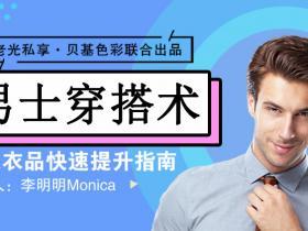 李明明Monica《男士衣品拯救指南,快速提升你的穿搭高级感》