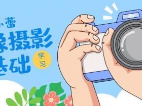李小蕾网红摄影教程私教班:日系人物写真PS+LR后期调色精