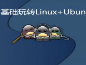 王利涛《零基础玩转Linux+Ubuntu实战视频课程》