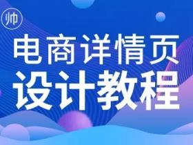 侯帅《电商详情页设计教程》