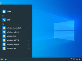 不忘初心 Windows 10 最新纯净精简版操作系统