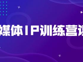 花爷的自媒体ip训练营