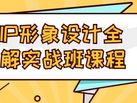 李舜&潘俊杰《IP形象设计全解实战班》