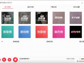 MusicTools 最新官方版(网易云音乐、QQ音乐付费歌曲破解免费下载软件)