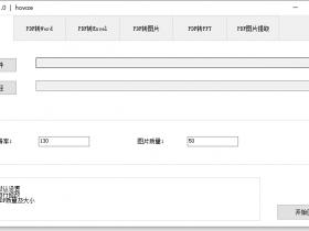 PDFtool:简单的PDF文件处理工具