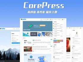 WordPress免费主题:CorePress 最新官方版