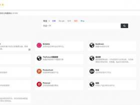 WordPress免费网址导航主题:WebStack 最新官方版