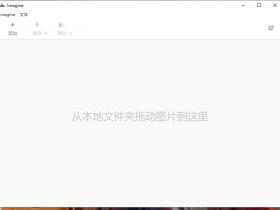 Imagine 最新官方版(开源图片压缩大小软件)
