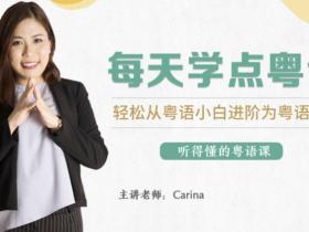 CARINA《每天学点粤语:从粤语小白晋升为粤语达人》