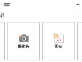 ScreenToGif 最新官方版(gif制作工具)