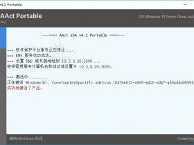 AAct 最新汉化版(微软激活工具)